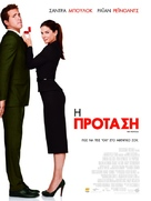 The Proposal - Greek Movie Poster (xs thumbnail)