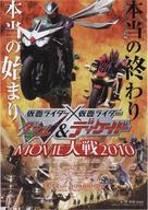 Kamen raidâ x Kamen raidâ W & Dikeido Movie taisen 2010 - Japanese Movie Poster (xs thumbnail)