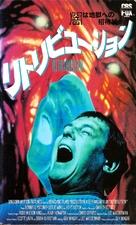 Retribution - Japanese VHS movie cover (xs thumbnail)