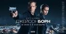 Jason Bourne - Russian Movie Poster (xs thumbnail)