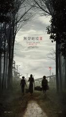 A Quiet Place: Part II - Hong Kong Movie Poster (xs thumbnail)
