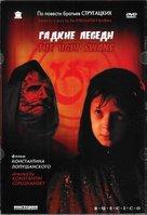 Gadkie lebedi - Russian Movie Cover (xs thumbnail)