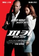 Parker - South Korean Movie Poster (xs thumbnail)