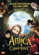 """Alice"" - Russian DVD movie cover (xs thumbnail)"