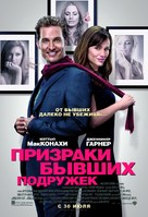 Ghosts of Girlfriends Past - Russian Movie Poster (xs thumbnail)