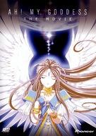 Aa! Megamisama! The Movie - Movie Cover (xs thumbnail)