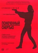 Marked For Death - Russian Movie Poster (xs thumbnail)