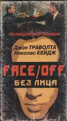 Face/Off - Russian VHS movie cover (xs thumbnail)