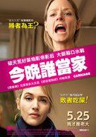 Carnage - Taiwanese Movie Poster (xs thumbnail)