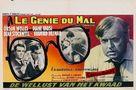 Compulsion - Belgian Movie Poster (xs thumbnail)