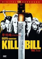 Kill Bill: Vol. 2 - South Korean Movie Cover (xs thumbnail)