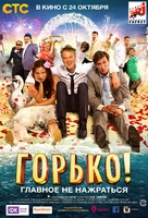 Gorko! - Russian Movie Poster (xs thumbnail)
