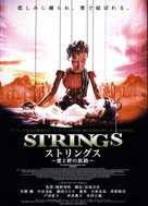 Strings - Japanese Movie Poster (xs thumbnail)