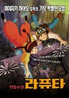 Tenkû no shiro Rapyuta - South Korean Movie Cover (xs thumbnail)
