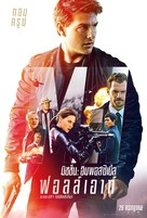 Mission: Impossible - Fallout - Thai Movie Poster (xs thumbnail)