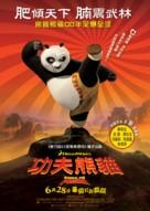 Kung Fu Panda - Hong Kong Movie Poster (xs thumbnail)