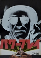 Power Play - Japanese Movie Poster (xs thumbnail)