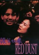 Gun gun hong chen - Hong Kong DVD cover (xs thumbnail)