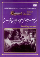 Kvinnors väntan - Japanese DVD cover (xs thumbnail)