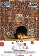 Kan shang qu hen mei - Taiwanese Movie Poster (xs thumbnail)