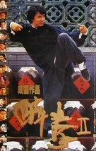 Drunken Master 2 - Hong Kong Movie Poster (xs thumbnail)