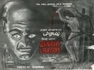 Zinda Laash - Pakistani Movie Poster (xs thumbnail)