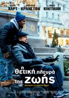 The Upside - Greek Movie Poster (xs thumbnail)