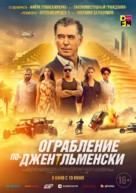 The Misfits - Russian Movie Poster (xs thumbnail)