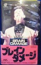 Brain Damage - Japanese Movie Cover (xs thumbnail)