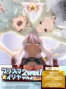 """Fate/kaleid Prisma Illya 2wei"" - German Blu-Ray cover (xs thumbnail)"