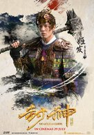 Feng Shen Bang - Malaysian Movie Poster (xs thumbnail)