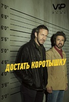 """Get Shorty"" - Russian Movie Poster (xs thumbnail)"