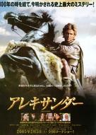 Alexander - Japanese Movie Poster (xs thumbnail)