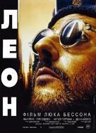 Léon: The Professional - Ukrainian Movie Poster (xs thumbnail)