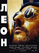 Léon - Ukrainian Movie Poster (xs thumbnail)