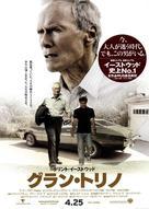 Gran Torino - Japanese Movie Poster (xs thumbnail)