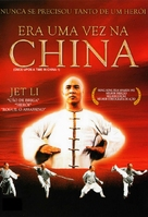 Once Upon A Time In China - Brazilian DVD cover (xs thumbnail)