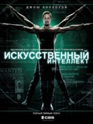 """Intelligence"" - Russian Movie Poster (xs thumbnail)"