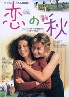 Conte d'automne - Japanese poster (xs thumbnail)