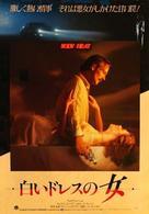 Body Heat - Japanese Movie Poster (xs thumbnail)