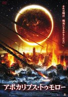 Zodiac: Signs of the Apocalypse - Japanese Movie Poster (xs thumbnail)