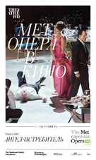 """Metropolitan Opera: Live in HD"" - Russian Movie Poster (xs thumbnail)"