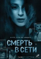 The Den - Russian DVD movie cover (xs thumbnail)