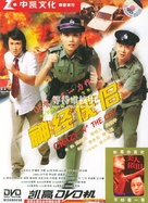 Sun gaing hup nui - Chinese DVD cover (xs thumbnail)