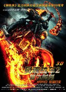 Ghost Rider: Spirit of Vengeance - Chinese Movie Poster (xs thumbnail)
