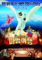 Magic Journey to Africa - South Korean Movie Poster (xs thumbnail)