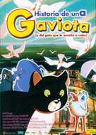 La gabbianella e il gatto - Spanish Movie Poster (xs thumbnail)