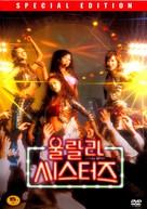 Oollala Sisters - South Korean poster (xs thumbnail)
