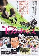 Seven Chances - Japanese Movie Poster (xs thumbnail)