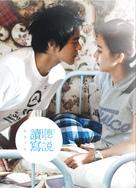 Ting shuo - Taiwanese Movie Poster (xs thumbnail)
